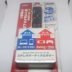 "Thumbnail of ""【匿名配送】Switch/PS4 ステレオオーディオミキサー"""