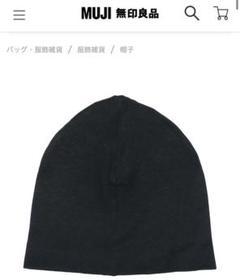"""Thumbnail of """"無印良品 MUJI シルク混 ワッチ ビーニー ニットキャップ ブラック 黒"""""""