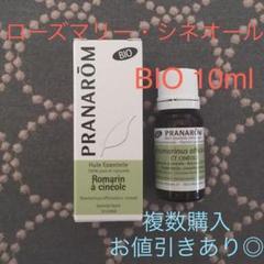 """Thumbnail of """"ローズマリーシネオール BIO 10ml プラナロム PRANAROM精油"""""""