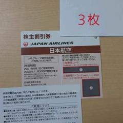 "Thumbnail of ""JAL株主優待券3枚"""