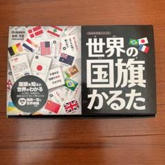 "Thumbnail of ""世界の国旗かるた"""