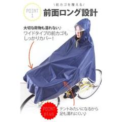 "Thumbnail of ""レインコート 自転車 ポンチョ ネイビー 防水 通勤 通学 男女兼用"""