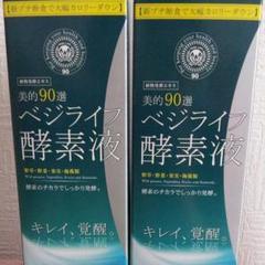 """Thumbnail of """"美的90選ベジライフ酵素液 500ml"""""""
