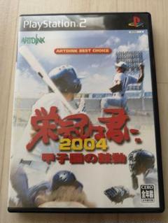 """Thumbnail of """"PS2 栄冠は君に2004"""""""