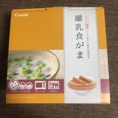 "Thumbnail of ""【新品未使用】 離乳食がま コンビ 耐熱ガラス 日本製 大人も使用できます。"""