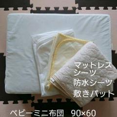 """Thumbnail of """"ベビーミニ布団 敷布団 マットレス 60×90 シーツ 敷きパッド"""""""