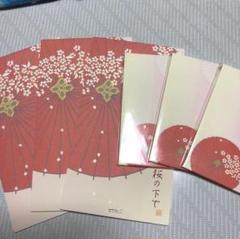 "Thumbnail of ""レターセット 桜"""
