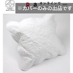 """Thumbnail of """"キャトル・セゾン ブティブランクッションカバー45×45❤︎キルトクッションカバー"""""""