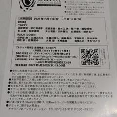"Thumbnail of ""バズステ シリアルコード"""