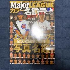 "Thumbnail of ""MLB 選手名鑑 2014年 週刊ベースボール別冊"""