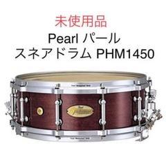 """Thumbnail of """"未使用品 Pearl パール スネアドラム PHM1450 Ⓨ"""""""