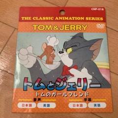 "Thumbnail of ""トムとジェリー DVD"""