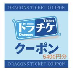 """Thumbnail of """"ドラチケ クーポン 5400円分 (クーポンコードのみ) 中日ドラゴンズ"""""""
