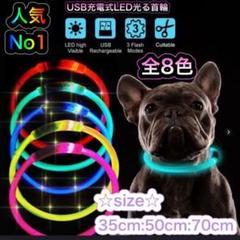 """Thumbnail of """"オレンジ 50cm 首輪 LED ライト 犬用品 ペット"""""""