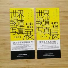 """Thumbnail of """"世界報道写真展 東京 チケット 2枚"""""""