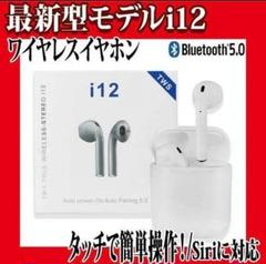 """Thumbnail of """"大人気! i12-TWSイヤホン Bluetooth5.0 ワイヤレスイヤフォン"""""""