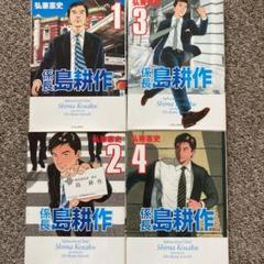 "Thumbnail of ""係長 島耕作"""