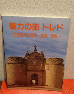"Thumbnail of ""★本★魅力の街  トレド    帝国都市の歴史、美術、伝説"""