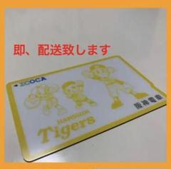 "Thumbnail of ""★限定★ 阪神タイガースICOCA"""