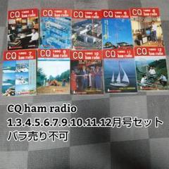 "Thumbnail of ""CQ ham radio CQ誌 アマチュア無線 1980年 セット 歯抜け"""