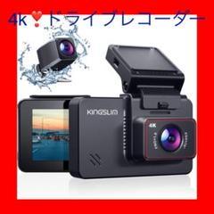 """Thumbnail of """"【最新版❣️3インチIPSタッチスクリーン❣️ドライブレコーダー❣️前後カメラ】"""""""