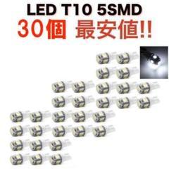 """Thumbnail of """"白30個 送無 ホワイト 5連SMD 30個セット LED T10 ウェッジ"""""""