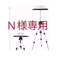 """Thumbnail of """"プロジェクター台 水準器付 高さ調節可能 44-116cm 総重量2.1kg"""""""