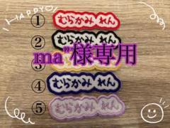 "Thumbnail of ""ma""様専用"""