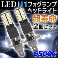 "Thumbnail of ""LED ヘッドライト H1 バルブ フォグランプ  2個 36面 白色 自動車"""