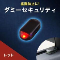 "Thumbnail of ""汎用 ダミーセキュリティ 赤 レッド 車用 カー"""