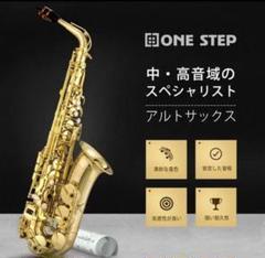 """Thumbnail of """"アルトサックス11点セット E Saxophone ゴールドラッカー ケース付き"""""""