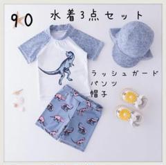 "Thumbnail of ""【 90 】 水着 男の子 ラッシュガード プール 夏服 日除け キッズ"""