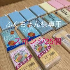 "Thumbnail of ""新品✨キッチン ネットスポンジ18個まとめ売り"""