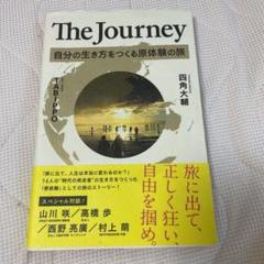 "Thumbnail of ""The Journey 自分の生き方をつくる原体験の旅"""