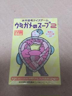 """Thumbnail of """"ウミガメのスープ2 新品"""""""