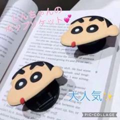 """Thumbnail of """"⭐︎クレヨンしんちゃんポップソケット・スマホリング⭐︎"""""""