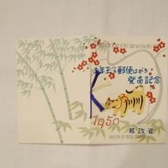"Thumbnail of ""昭和25年お年玉郵便切手「応挙の虎」専用タトウ及び小型シート"""