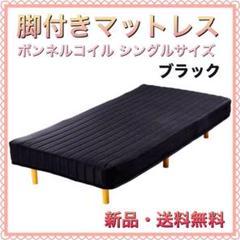 """Thumbnail of """"脚付きマットレス ボンネルコイル シングル すのこベッド 圧縮梱包 ブラック"""""""