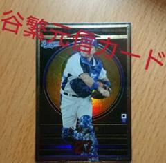 """Thumbnail of """"谷繁元信 プロ野球オーナーズリーグ カード 中日ドラゴンズ"""""""