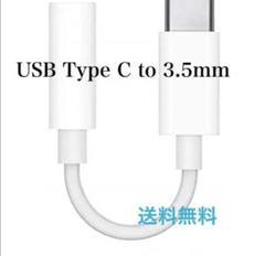 "Thumbnail of ""USB type-C 3.5mmイヤホンジャック 変換アダプタ"""