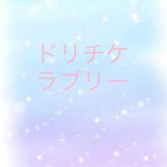 """Thumbnail of """"プリパラ ドリチケ ラブリー まとめ"""""""