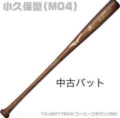 """Thumbnail of """"ミズノ 硬式木製バット"""""""