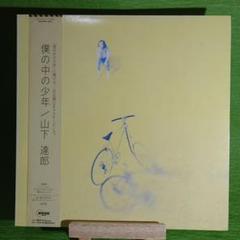 """Thumbnail of """"山下達郎 僕の中の少年(オリジナル)"""""""