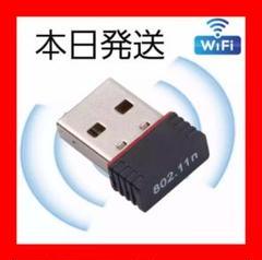 M) USB WIFI Wi-Fi ワイファイ 無線LAN 子機 1個