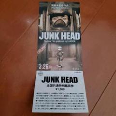 "Thumbnail of ""JUNK HEAD ジャンクヘッド 映画 前売り券"""