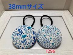 """Thumbnail of """"1296 くるみボタン ヘアゴム 38mm北欧柄ブルー"""""""