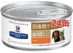 "Thumbnail of ""✨新品✨ ヒルズ プリスクリプション・ダイエット a/d犬猫用 156g*24缶"""