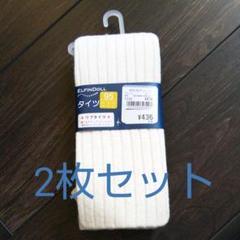 """Thumbnail of """"リブタイツ2枚セット"""""""