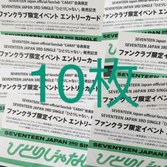 """Thumbnail of """"seventeen セブチ  ひとりじゃない CARAT盤 シリアルコード"""""""
