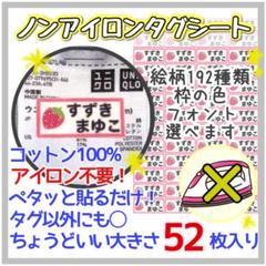 "Thumbnail of ""お名前シール ノンアイロン アイロン不要"""